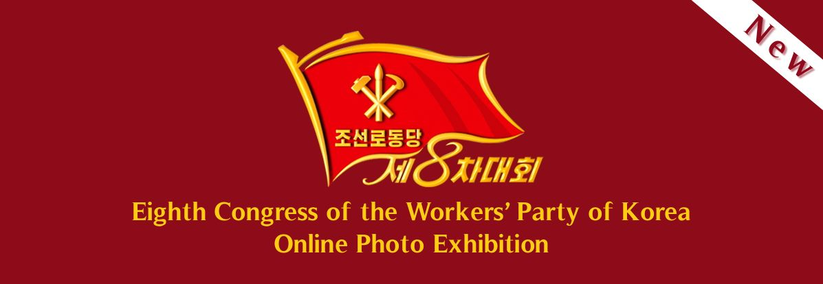 Eighth Congress of the Workers' Party of Korea - Online Photo Exhibition